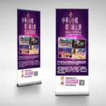 Houston Retractable Banners iFeng
