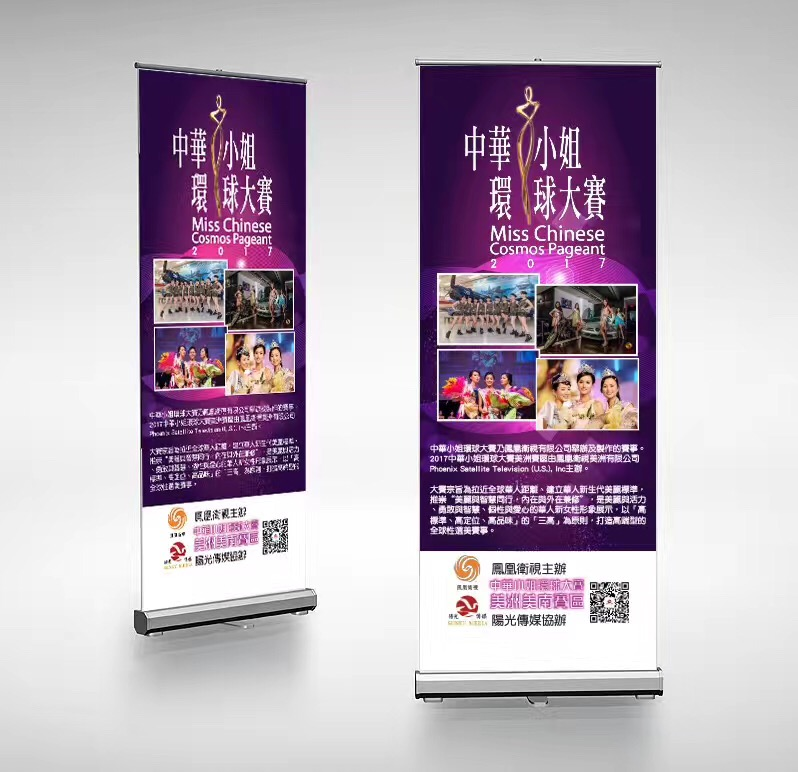 Houston Retractable Banner - Miss Chinese